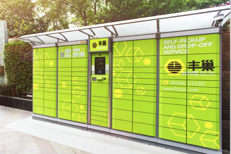 福建省消委会:快递企业使用快递柜存放快件须先征求消费者同意