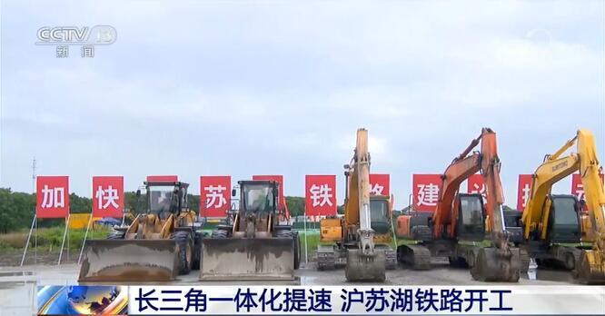 长三角同时开工建设沪苏湖铁路 一体化加速