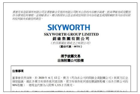 公告!创维出售两家附属公司90%股权 总作价13.21亿元