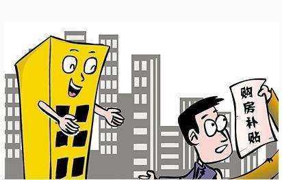 多地推购房补贴对楼市短期影响有限 最高达800万元