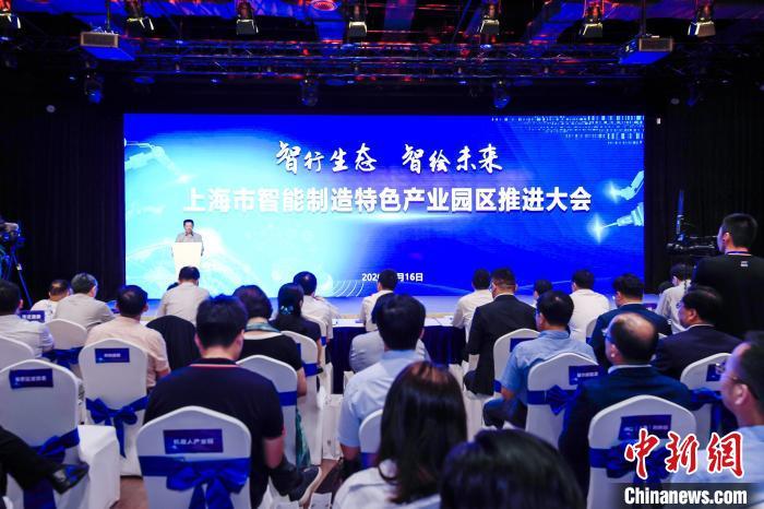 8家智能制造特色产业园区获授牌上海推动制造业高质量发展