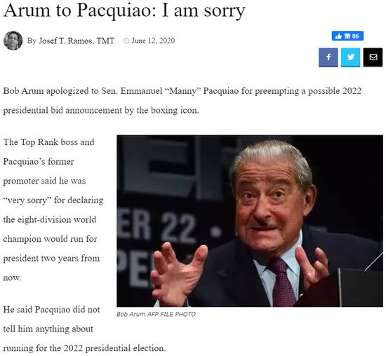世界拳王辟谣竞选总统 爆料者已道歉:是我错