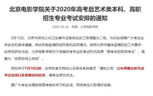 北京电影学院艺考调整为全部线上完成,于7月10日前公布