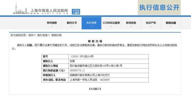 上海高级人民法院网截图。