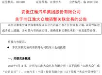 江淮汽车(600418)与大众中国投资向江淮大众进行增资
