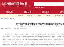 北京拟拨付第二批新能源车补贴,共涉及3231辆新能源车