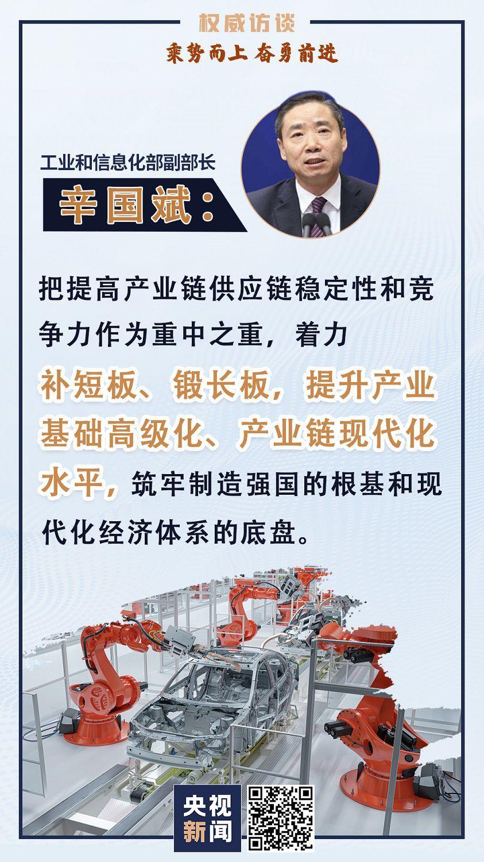 工信部副部长辛国斌:巩固工业经济回升向好态势