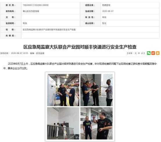 顺丰控股旗下公司因存在安全隐患三次遭监管查处