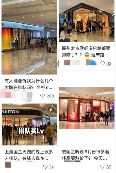 社交网站上,网友们分享的奢侈品门店排队场景。 截图