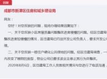 成都天府兰台质量问题遭投诉 领地集团整改慢遭约谈