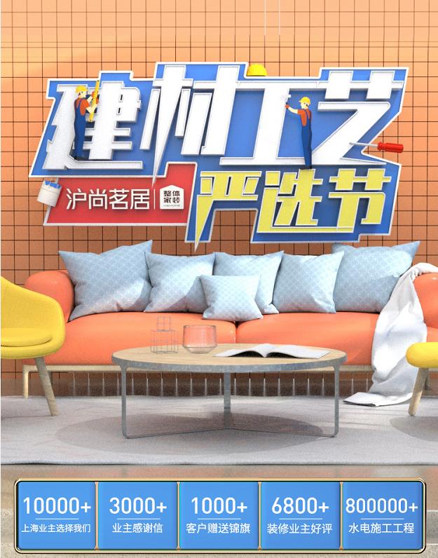 沪尚茗居创享崭新生活,整体家装迎来7.0时代