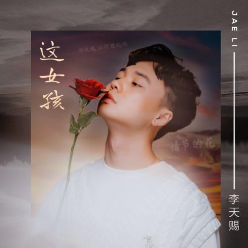 华裔唱作歌手李天赐首支单曲《这女孩》旋律温柔