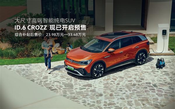 大众ID.6 CROZZ公布价格并接受预定 首发版5款车型