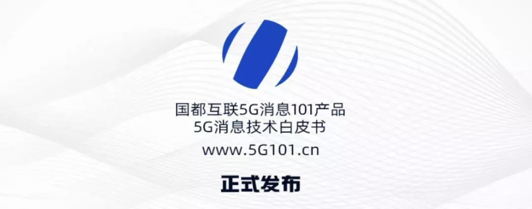 国都互联推出一站式5G消息运营服务平台 助力企业快速实现5G消息能力