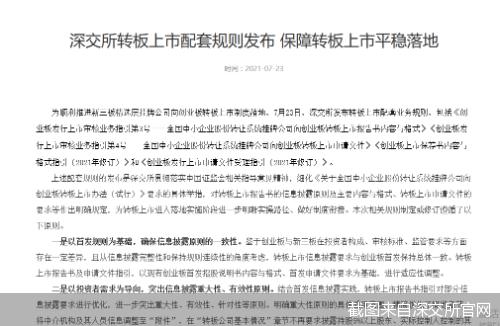 沪深交易所集体发布了转板上市相关配套规则