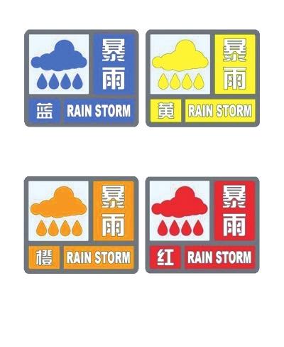 四种不同的暴雨预警信号都有何不同?有哪些防御指南?