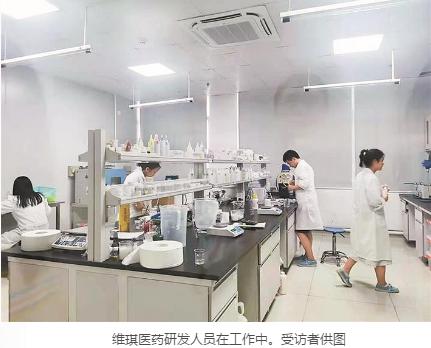 """深圳维琪医药造出化妆品新原料 解决了原料长期""""卡脖子""""难题"""