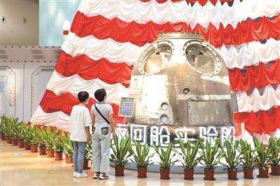 神舟四号返回舱、火箭残片、月球车等50余件展品将向公众展出
