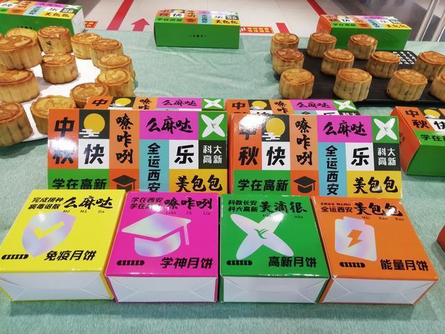 西安一高校月饼盲盒新升级 4个主题的盲盒非常有特色