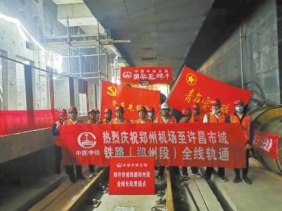 郑州机场至许昌市域铁路工程郑州段全线轨道贯通