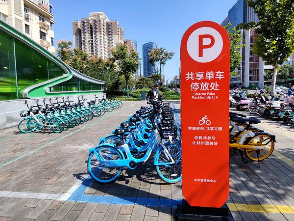 郑州市区共享单车定点还车上线半年 市民还车意识明显提升