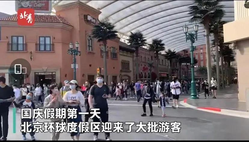 新晋网红北京环球影城在国庆长假首日迎来近3万的游客