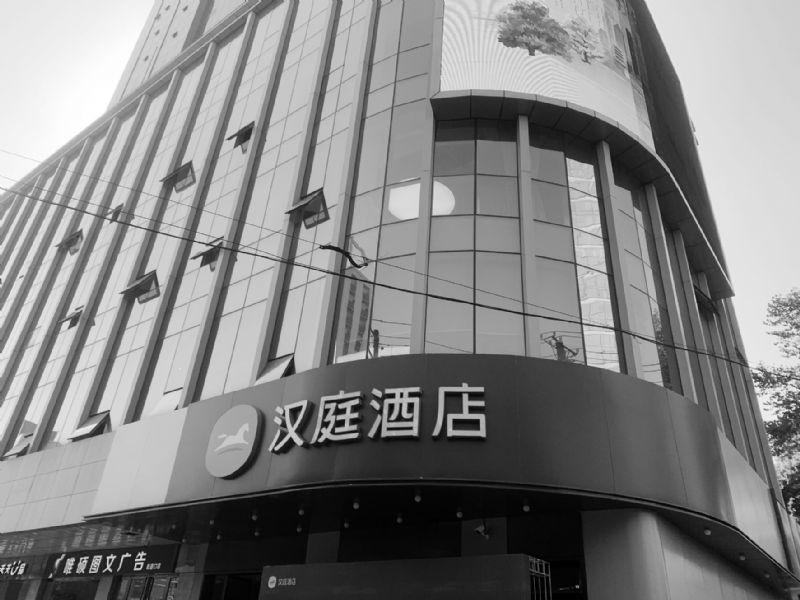 """华住集团旗下汉庭3.5版首次现身武汉 """"接手""""22家酒店均定位高端"""